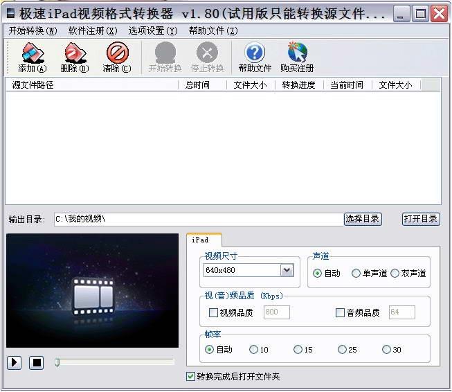 极速iPad视频格式转换器截图1