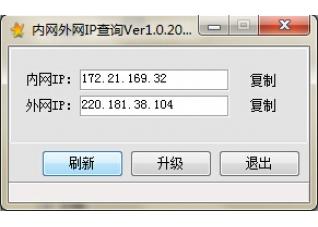 外网IP大全