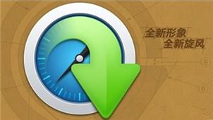 QQ旋風軟件專區