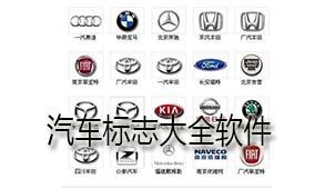 汽车标志大全软件下载