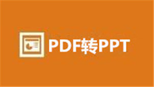 PDF轉PPT專區