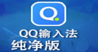 qq输入法纯净版专题