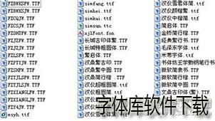 字体库软件下载