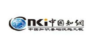 中国知网免费入口专题