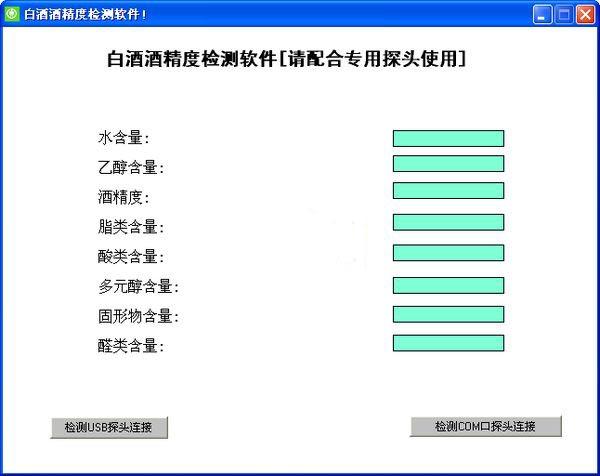 白酒酒精度检测软件截图