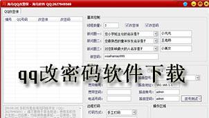 qq改密码软件下载