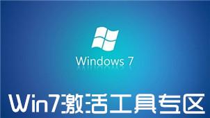 Win7激活工具专区