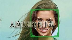 人脸识别软件下载