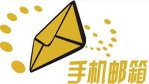 手机邮箱专题