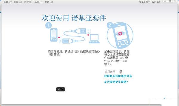 诺基亚PC套件截图