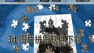 3d圖片拼圖軟件下載