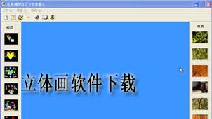 立体画软件下载