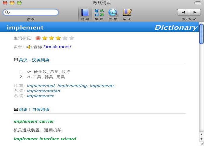 欧路词典桌面版截图
