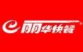 丽华快餐配送软件系统段首LOGO