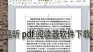 福昕pdf閱讀器軟件下載