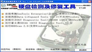 硬盘修复工具专题