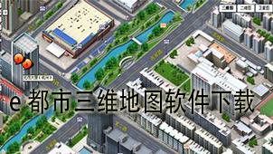 e都市三维地图软件下载