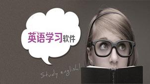 学习英语的软件专题