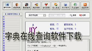 字典在线查询软件下载