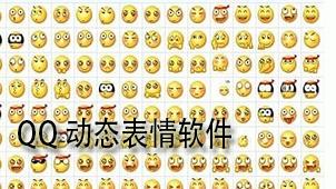 QQ動態表情軟件