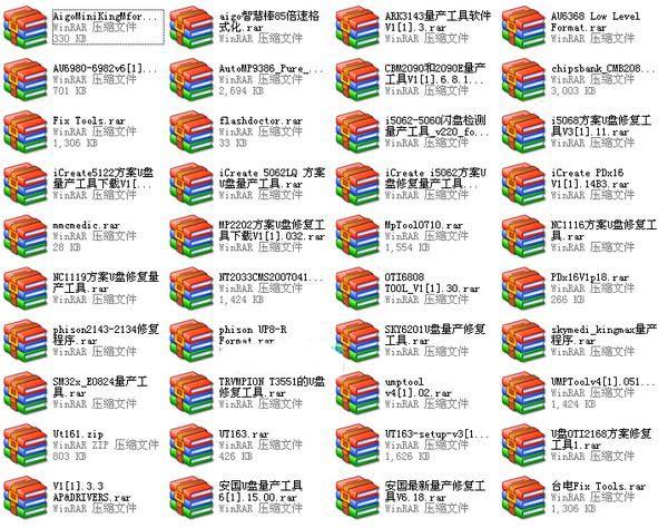 40个主流U盘量产工具截图