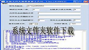 系统文件夹软件下载