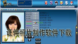 证件照片制作软件下载