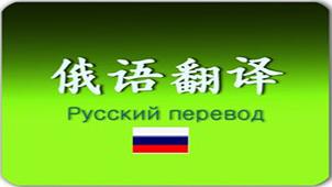 俄语在线翻译专题