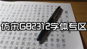 仿宋GB2312字体专区