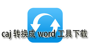 caj轉換成word工具下載
