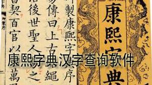 康熙字典汉字查询软件