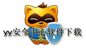 yy安全中心软件下载