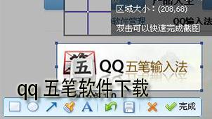 qq五筆軟件下載