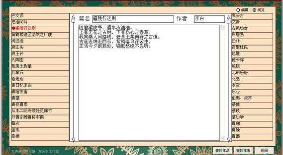 中国古典诗词撰写器截图