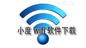 小度wifi软件下载