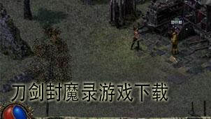 刀剑封魔录游戏下载
