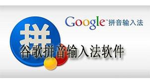 谷歌拼音输入法软件