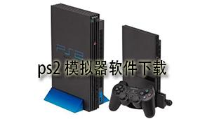 ps2模拟器软件下载