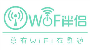 WiFi伴侣专区
