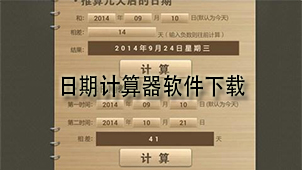 日期计算器软件下载