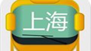 上海公交专题