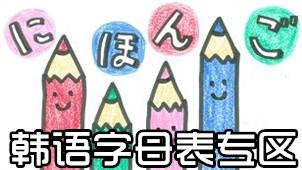 韩语字母表专区