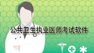 公共卫生执业医师考试软件