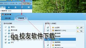 qq校友软件下载