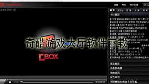 中国网络电视台软件下载