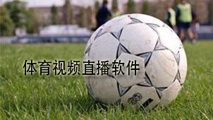 体育视频直播软件