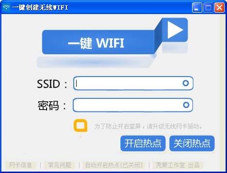 一键创建无线wifi截图