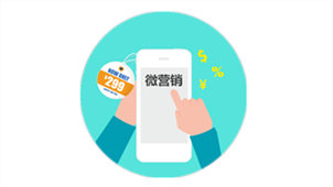 微信推广平台专区
