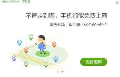 360免費WIFI大全