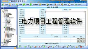 電力項目工程管理軟件